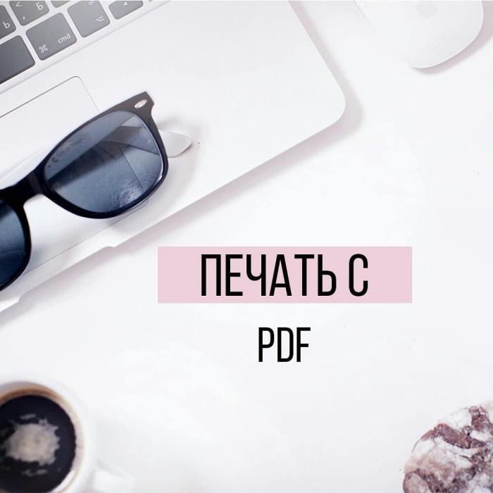 Как печатать с pdf