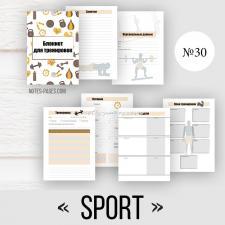 странички для спорт блокнота